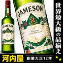 ジェムソン セント パトリックス デー リミテッド [2017] 700ml 40度 正規品 Jameson Irish Whisky アイリッシュ ウイスキー...