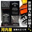 ジャックダニエル ブラック 700ml 40度 正規品 オリジナルロゴ入りグラス付 (Jack Daniel`s Tennessee Whiskey Black) ウィスキー kawahc