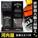 ジャックダニエル ブラック 700ml 40度 正規品 オリジナルロゴ入りグラス付 (Jack Daniel`s Tennessee Whiskey Black...