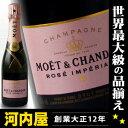 モエ・エ・シャンドン ブリュット アンペリアル・ロゼ・ハーフ 375ml 箱なし 正規品 moet&chandon brut imperial rose champagne kawahc