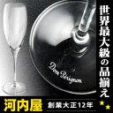 ドンペリニヨン クリスタルグラス 1脚 ドン ペリ ドンペリ ドンペリニョン シャンパン シャンパーニュ kawahc