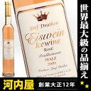 アイスワイン (アイスヴァイン) プファルツ2009 ロゼ 375ml 【甘くて美味しい究極の大人のデザート】 しかも珍しいロゼ kawahc