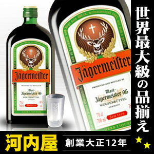 Now, only with a shot glass! Jagermeister 700 ml 35 degrees