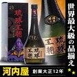 琉球王朝 特選古酒 (沖縄宮古島の琉球泡盛) 720ml 30度 kawahc