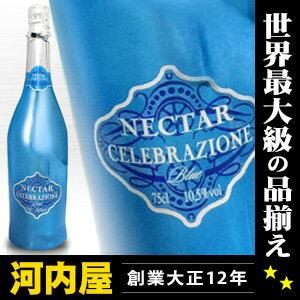 セレブラシオーネ ブルーネクター 750ml 11度 正規品 ワイン イタリア 発泡 シャンパン スパークリング スパークリングワイン スパーク kawahc -