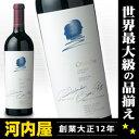 【代金引換決済限定】 オーパス・ワン [2012] 赤 750mlワイン アメリカ・カリフォルニア 赤ワイン kawahc
