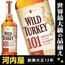 ワイルドターキー 750ml 50.5度 wild turkey ワイルドターキー ワイルド ターキー バーボン ウィスキー kawahc
