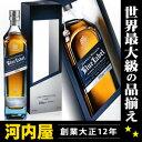 ジョニーウォーカー ブルー カスクストレングス ポルシェ デザイン 750ml 55.8度 箱付 ウイスキー kawahc