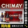 シメイ・トラピストビールお試し3本セットに シメイのロゴ入りグラスが入った 限定オリジナルトライアルセット! kawahc