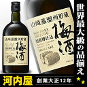サントリー 山崎蒸留所 焙煎樽仕込み 梅酒 660ml 正規