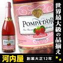 ポンパドール ストロベリー スパークリングワイン 750ml ワイン スパークリングワイン