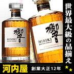 ※おひとり様1本限り。 サントリー ウイスキー 響 JAPANESE HARMONY 700ml 43度 正規 ジャパニーズ ハーモニー kawahc