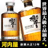 ※おひとり様1本限り。 サントリー ウイスキー 響 JAPANESE HARMONY 700ml 43度 ジャパニーズ ハーモニー kawahc