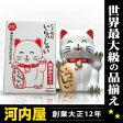 開運 白いネコ いらっしゃい 麦焼酎 720ml 25度 招き猫 置物 まねきねこ 置物 kawahc