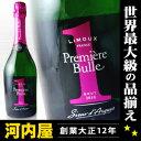 世界初の一番な (ファースト) スパークリングワイン プルミエール ビュル ブリュット 750m 箱なし ※現在箱はつきません。l ビュル ドゥ ブランケット kawahc