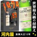 グレンリヴェット 12年 オリジナルロゴ入り グラス2個付セット 700ml 40度 正規品 The Glenlivet 12yo ペアグラス セット ペア カップ ウィスキー hgk kawahc