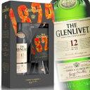 グレンリヴェット 12年 オリジナルロゴ入り グラス2個付セット 700ml 40度 正規品 The Glenlivet 12yo ペアグラス セット ペア カップ ウィスキー kawahc