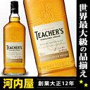 ティーチャーズ 700ml 40度 正規 (Teacher`s Highland Cream) ウィスキー kawahc