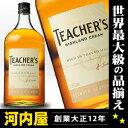 ティーチャーズ 1750ml 瓶 正規 kawahc