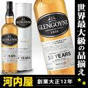 グレンゴイン 10年 700ml 40度 正規 Glengoyne 10YO Single Highland Malt グレンゴイン グレン ゴイン 10年 シングルモルト ウィスキー kawahc