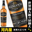 グレンゴイン 21年 700ml 43度 シェリー樽熟成 正規品 Glengoyne 21YO グレンゴイン21 グレン ゴイン シングルモルト ウイスキー ウィスキー hgk kawahc