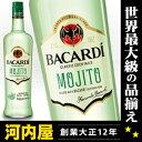 サッポロバカルディ Cカクテルズ モヒート ラム 700ml 18度 正規 Bacardi Mojito Rum   kawahc