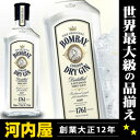 ボンベイ ドライ ジン 700ml 40度 正規品 (Bombay Dry Gin) kawahc