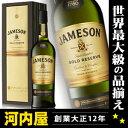 ジェムソン ゴールド リザーブ (ゴールドリザーヴ) 700ml 40度 箱付 kawahc