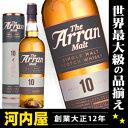 アランモルト 10年 700ml 46度 (ARRAN 10y) ウィスキー kawahc