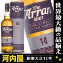 アラン 14年 700ml 46度 正規 シングルモルトウイスキー 正規代理店輸入品 kawahc