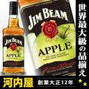 ジムビーム アップル 700ml 35度 正規 バーボン kawahc