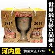 【ベルギービール】 ワーテルロー 陶器グラス付セット (330ml × 4本) kawahc