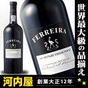 フェレイラ レイトボトルド ヴィンテージ 750ml 20.5度 正規 ポート ポートワイン ポルトガル ワイン ポルトガル kawahc