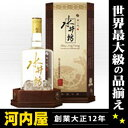 水井坊 井台 (瓶) 500ml 52度 kawahc