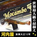 モカンボ ラム 10年 200ml 40度 フリントロック式 拳銃 ピストル型ボトル 箱付 kawahc