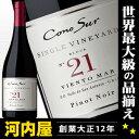 コノスル シングル ヴィンヤード ピノ ノワール (赤ワイン) 750ml kawahc
