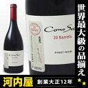 コノスル・ピノ・ノワール・ リミテッド・エディション 赤ワイン