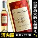コノスル コセッチャノーブレ レイトリースリング (白甘口ワイン) 375ml 750ml 正規品 安くて美味しいチリ産 kawahc