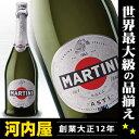 マルティニ (マルティーニ) アスティ スプマンテ 750ml 正規品 (Spumanti Martini Asti) kawahc