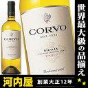 コルボ ビアンコ イタリア産 白ワイン 750ml 正規 corvo biannco イタリア シチリア 白 ワイン kawahc