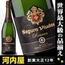 セグラヴューダス ブルートレゼルバ ブリュット・レゼラヴァ スペイン シャンパン スパーク