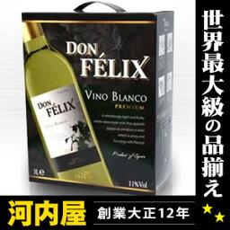 ドン フェリックス ヴィーノ・ブランコ 白 バッグ・イン・ボックス 正規代理店輸入品 3L ( 3000ml ) スペイン 白ワイン kawahc