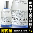 MARE ( マーレ ) ジン 700ml 42.7度 Mare gin mediterranean kawahc