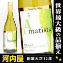アマティスタ バレンシア スパークリングワイン