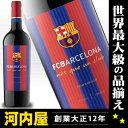 FC バルセロナ テンプラニーリョ ホベン 750ml D.Oカタルーニャ ワイン スペイン 赤ワイン kawahc