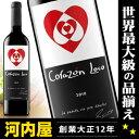 FCバルセロナ・イニエスタ選手の赤ワイン 正規品