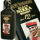 (Black NIKKA Whisky 12Years)【誕生40周年記念・限定製造】ブラックニッカ 12年 720ml 42度