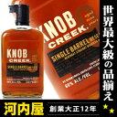 ノブクリーク 9年 シングルバレル リザーヴ 750ml 60度 Knob Creek 9years Single Barrel バーボン ウィスキー kawa...