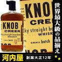 ノブクリーク 9年 1000ml 50度 (Knob Creek 9years Small Batch) バーボン ウィスキー kawahc