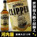 ロンリコ クリッパー カリビアンスパイスド ラム 750ml 35度 (Ronrico Cabbean Spcied Rum) kawahc